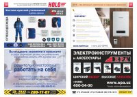 Рекламно-информационный журнал HOLO