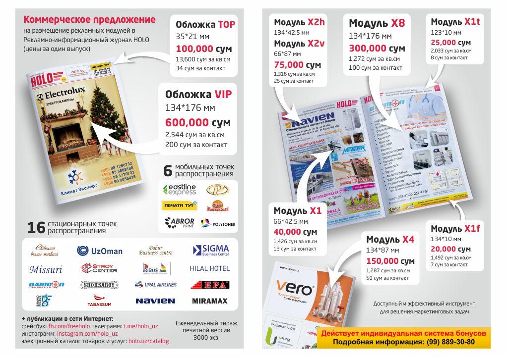 Тарифы (цены) на размещение рекламных модулей в журнале HOLO
